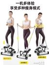 踏步機家用款女神器腳踏小型運動健身器材踩踏登山機  (pink Q時尚女裝)