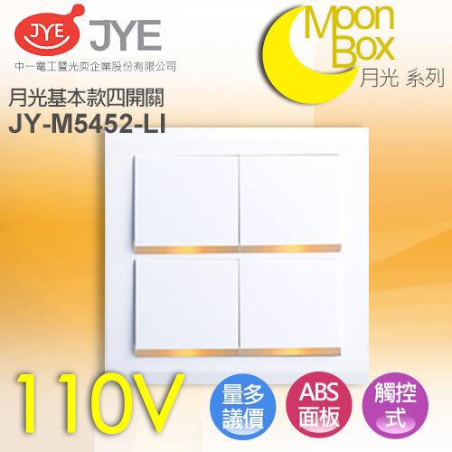 【有燈氏】中一電工★ 月光系列 基本款 四開關   110V 量多議價【JY-M5452-LI】