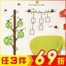 創意壁貼-唱歌小鳥相框樹 AY879-951【AF01013-951】聖誕節交換禮物 99愛買生活百貨