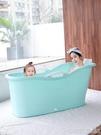 泡澡桶 泡澡桶大人洗澡桶成人浴桶兒童洗澡盆家用大號全身沐浴桶加厚維宣 印象家品