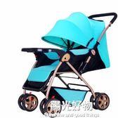 嬰兒推車雙向可坐可躺超輕便摺疊便攜式小迷你0-1-3歲寶寶手推車 igo陽光好物