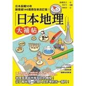 日本地理大補帖:長暢10年全新改訂版