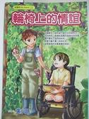 【書寶二手書T1/兒童文學_HR8】輪椅上的情誼_張小語