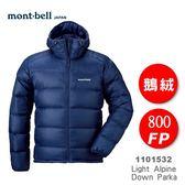 【速捷戶外】日本 mont-bell 1101532 Light Alpine Down Parka 男 羽絨外套(靛藍),800FP 鵝絨