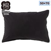 純棉枕套 PALETTE3 BK2 50×70 NITORI宜得利家居