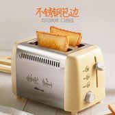 麵包機 bear/小熊多士爐烤面包機家用全自動2片早餐機吐司機迷你多士爐 韓菲兒