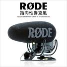 Rode VideoMic Pro Plus 指向性麥克風 超心型指向 單眼 錄影 直播 ★24期零利率★薪創數位