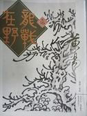 【書寶二手書T3/武俠小說_GWQ】龍戰在野卷十六_黃易