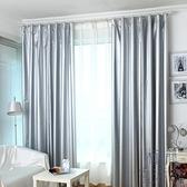 遮光窗簾成品布料臥室客廳防曬隔熱陽臺遮陽布【極簡生活】