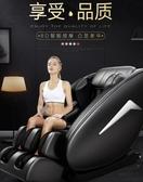 按摩椅 按摩椅家用全自動4d全身揉捏小型電動智慧太空艙沙髮多功能按摩器 mks韓菲兒