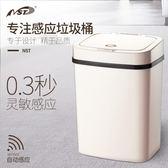 納仕達智能垃圾桶全自動感應家用廚房客廳臥室創意塑料垃圾筒 XY770 【男人與流行】
