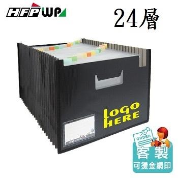 【客製化】 50個含燙金 HFPWP 24層可展開站立風琴夾+名片袋 版片加厚 環保材質 F42495-SN-BR50