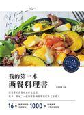 (二手書)我的第一本西餐料理書