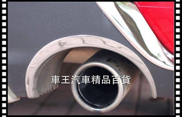 【車王汽車精品百貨】馬自達 CX5 後保桿飾條 尾管上飾條 尾管裝飾框 排氣管裝飾框