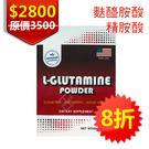 貝斯特 麩醯胺酸+精胺酸 500g/盒 L-GLUTAMINE+L-ARGININE 美國FDA認證 (康群 秉新)