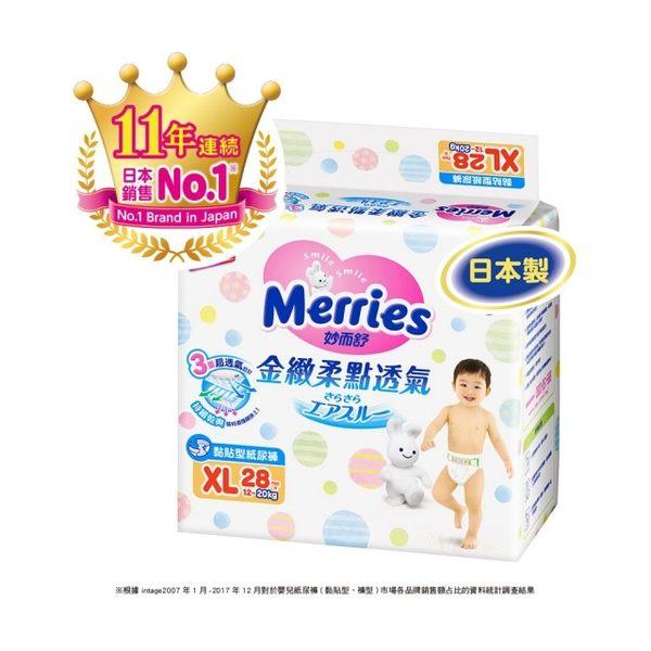【妙而舒 Merries】 金緻柔點透氣 XL28片 x 6入