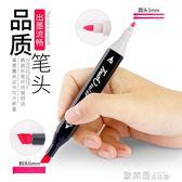 彩筆 馬克筆套裝touch正品動漫專用學生用 手繪設計繪畫筆水彩筆酒精油性雙頭膚色初學者
