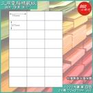 《BIGO必購網》三用電腦標籤紙 24格(3x8) 1000大張/箱(白色) 影印 鐳射 噴墨 標籤 出貨 貼紙 信封
