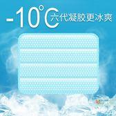 冰墊 坐墊冰涼水墊學生透氣夏天季汽車免注水降溫蜂窩凝膠座墊神器