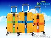 旅行箱束縛帶 行李箱箱十字捆綁帶收緊彈性行李束縛彈力繩收緊器箱【全館免運】
