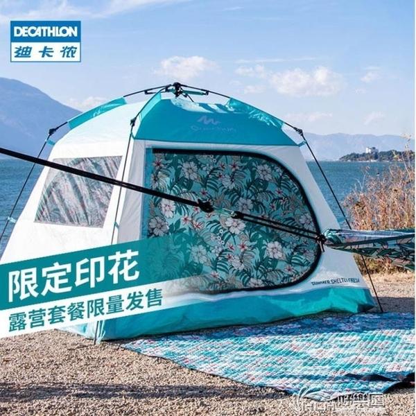 帳篷 迪卡儂帳篷戶外野營加厚露營裝備全自動速開雙人4人防曬QUNC 萬寶屋