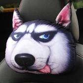3D哈士奇汽車頭枕座椅頸枕車用靠枕車載護頸枕頭可愛卡通內飾用品 歐韓時代