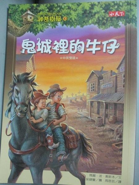 【書寶二手書T5/兒童文學_IRK】神奇樹屋(10)-鬼城裡的牛仔_瑪莉‧奧斯