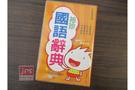 [世一] (S50K)袖珍國語辭典