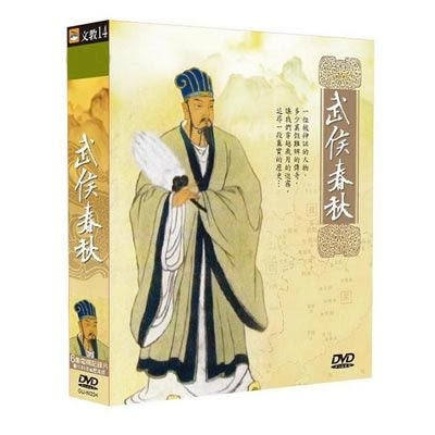 武侯春秋-電視記錄片DVD (全6集)