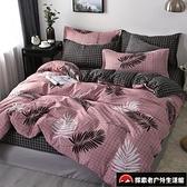 雙人四件套被單床上用品寢室被子床單水洗棉純棉 床罩被套組【探索者戶外生活館】