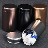 30支裝煙盒大容量手捲煙桶全金屬煙絲罐車載煙灰缸干貨密封儲物盒【全館免運八五折】