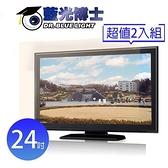 【南紡購物中心】《二入超值組》【藍光博士】24吋抗藍光液晶螢幕護目鏡JN-24PLB