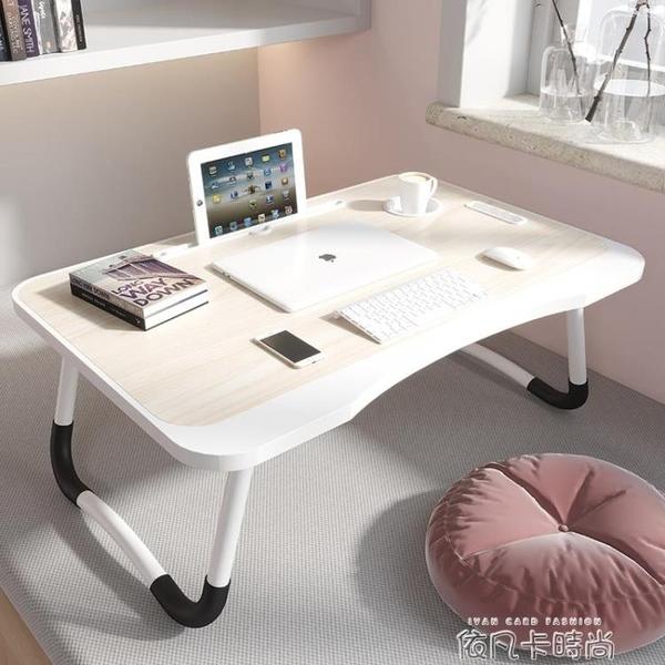 床上小桌子懶人簡易臥室坐地折疊電腦桌宿舍學生學習寫字家用書桌QM 依凡卡時尚