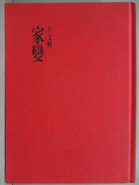 【書寶二手書T5/一般小說_MAA】家變_黃文興