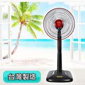 免運 五月花14吋立扇 電風扇 MYF-1435 台灣製造