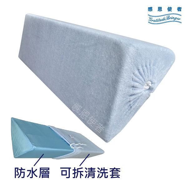靠墊 - 三角型靠墊-70cm長 可拆清洗套 變換姿勢 長期臥床者適用 舒適靠枕 [ZHCN2002]