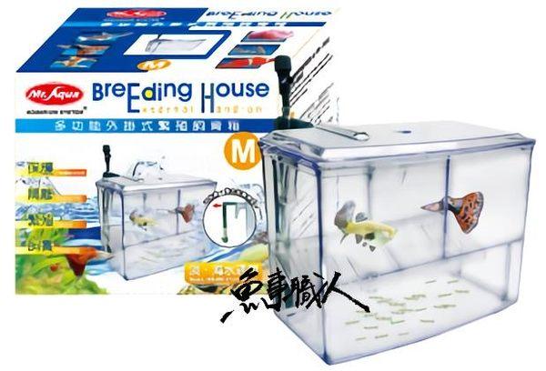 MR.AQUA 水族先生【多功能 外掛式 繁殖飼育箱 M】隔離 外掛隔離盒、繁殖盒、飼育盒 魚事職人