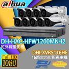 大華監視器套餐DHI-XVR5116HE 16路主機+DH-HAC-HFW1200MN-I2 200萬畫素 攝影機*9