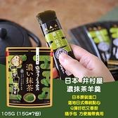 (即期商品) 日本井村屋濃抹茶羊羹/包