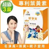 【人可和】好爭光葉黃素-波力限定版x3盒(30包/盒)
