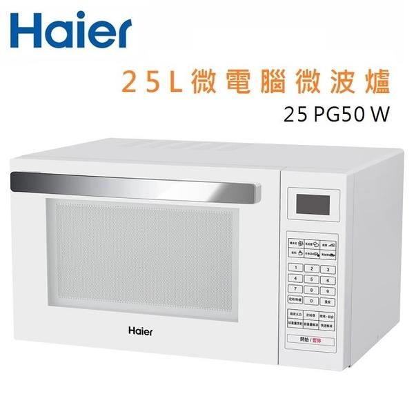 (福利電器) Haier海爾 900W 微電腦(轉盤式)25L燒烤微波爐 25PG50W/B 黑/白兩色可選 全新公司貨