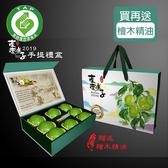 產銷履歷檜木蜜棗8粒/盒-2.5斤以上含運組)