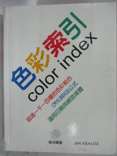 【書寶二手書T4/設計_CZK】色彩索引color index_原價400_Jim Kra