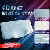 【台灣製造】銀抗菌4D 防鼾蝶形枕 (一入)