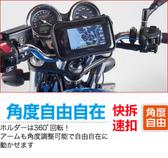 iphone8 plus SYM JET POWER gt evo G6 DRG 158機車手機架導航架摩托車外送手機架