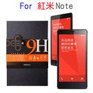 快速出貨 more. 小米 紅米Note 0.33mm 9H 鋼化玻璃 螢幕保護貼