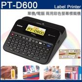 Brother PT-D600 單機/電腦 兩用彩色螢幕標籤機~適用於 TZe-242/TZe-345/TZe-445
