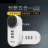 多口充電器智慧插座排插多功能4口USB插頭蘋果手機充電頭多孔蘋果安卓   走心小賣場