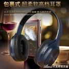 耳機耳罩式藍芽耳機頭戴式無線音樂游戲運動跑步手機電腦吃雞插卡男 快速出貨