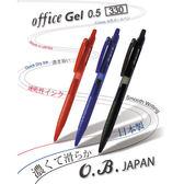 日本 O.B. Office-ball 自動 0.5mm 中性筆 OB-330 /支
